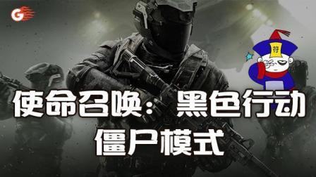 《自爆小分队: 使命召唤-黑色行动》僵尸模式