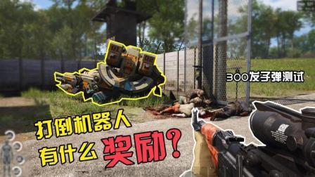 人渣scum03: 准备300发子弹打机器人会怎样? 太刺激了!
