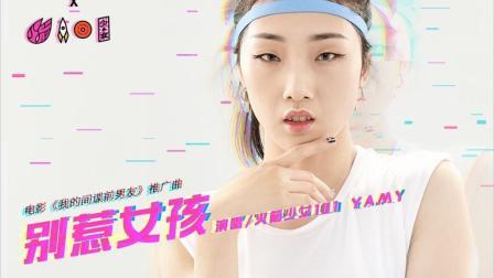 """《我的间谍前男友》曝推广曲MV 火箭少女Yamy霸气献唱""""别惹女孩"""""""