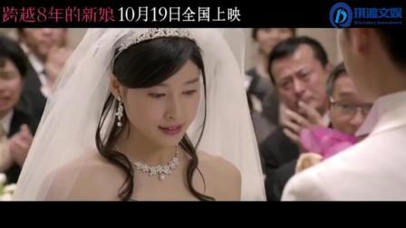 《跨越8年的新娘》 主题曲《闪烁》MV
