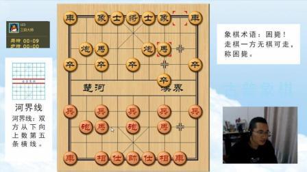 中国象棋实战: 当头炮系列, 不知所以然对手就投降了
