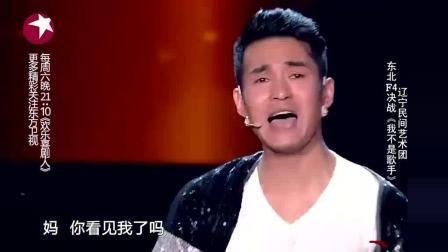 欢乐喜剧人: 杨冰、刘小光、丫蛋、文松《我不是