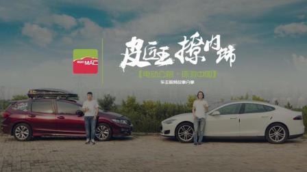 【电动公路】12自驾特斯拉, 18000公里小半年小半个中国, 北京我回来了