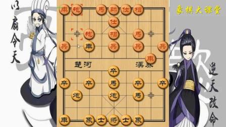 象棋大课堂: 怎样应对过宫炮? 不用想太多, 直接出车就行了!