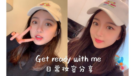 get ready with me | 日常妆容分享 - vivi小熊