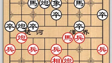 陶汉明先负许银川, 起马转仕角炮对进卒
