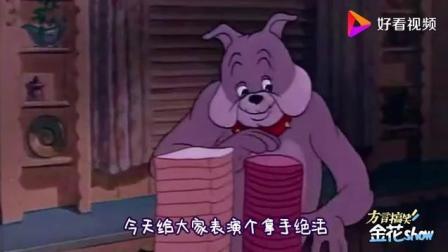 四川方言爆笑: 当搞笑四川话碰到猫抓老鼠, 汤姆猫跟狗争宠闹笑话