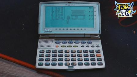 疯说: 让80后和90后在课堂上, 在打着手电的被窝里, 偷偷玩的游戏掌机! (上半场)