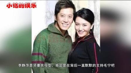 毛宁藏这么多年的妻子, 其实是我们熟悉的她, 怪不得不选杨钰莹