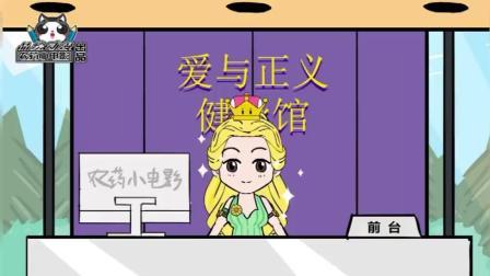 王者荣耀动画: 为吸引男客户来健身, 程咬金乔装打扮成美女客服!