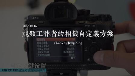 视频工作者的相机自定义方案