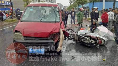 交通事故合集20181016: 每天10分钟车祸实例, 助你提高安全意识