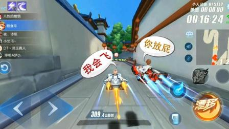QQ飞车手游: 没有对比就没有伤害, 遇到飞跃真的是冤家路窄