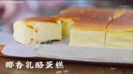 能PKXX爷爷的椰香轻乳酪蛋糕
