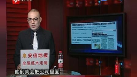 偷拍车震偷拍开房  杭州两名私家侦探被判刑