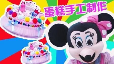 米妮手工DIY乐园 米妮手工制作彩色蛋糕奥特曼生日快乐