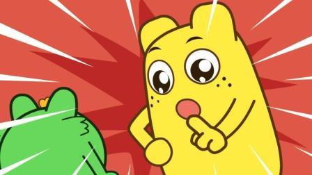 咕力动画: 宝宝不能动手欺负小朋友