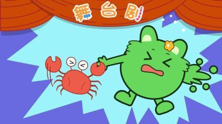 咕力舞台剧: 咕力被大螃蟹咬了手好疼