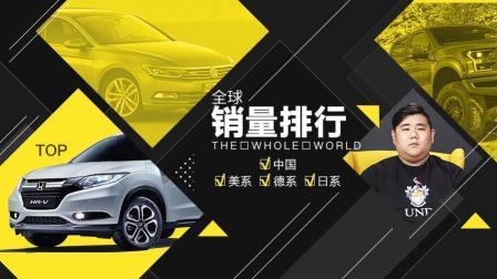 全球销量排行榜出炉 这些全世界都喜欢的好车中国都能买到