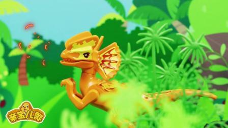 亲宝恐龙世界乐园儿歌: 动动手动动脚小朋友跟恐龙一起跳舞中文版