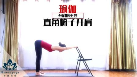 重庆涪陵区哪里有瑜伽教练培训【罗曼瑜伽】