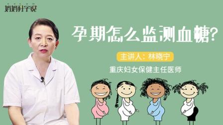 妈妈一定会得孕期糖尿病? 妊娠期糖尿病如何监测呢?