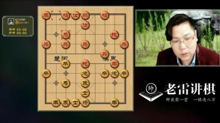 再战业七, 老雷焦头烂额, 还是棋差多着, 该输, 输得老雷没脾气!