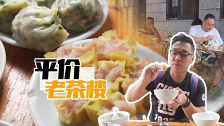 点心最贵6元! 这家老广州茶楼早茶价格22年不变, 怀旧人士必去!
