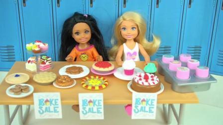 芭比娃娃玩具: 凯莉和同学一起做蛋糕, 蛋糕特别香, 她们拿着蛋糕去卖(下)
