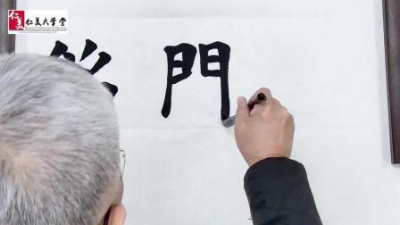 """【每日一字 】欧体楷书写法""""门""""字名师写作技巧讲解高清视频"""