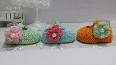 凡妈手作第28集花朵搭扣宝宝鞋钩针编织视频超漂亮的手工钩织