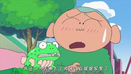 蜡笔小新新番: 青蛙钱包有危险