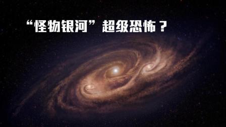"""科学家发现""""怪物银河"""", 1年诞生1000颗恒星, 却隐藏诸多谜团!"""