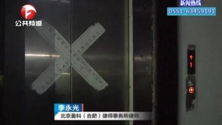 """合肥: 追踪""""小区电梯被封停""""高层小区电梯问题频发 签订购房合同时应谨慎"""