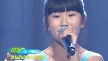 10岁东北女孩翻唱乌兰托娅《高原蓝》, 高音转音唱功了得