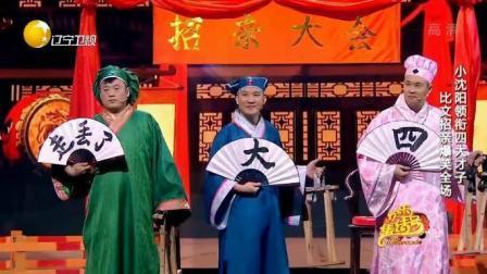 小沈阳和杨树林小品: 三大才子去相亲, 大小姐太丑还以为保安来了