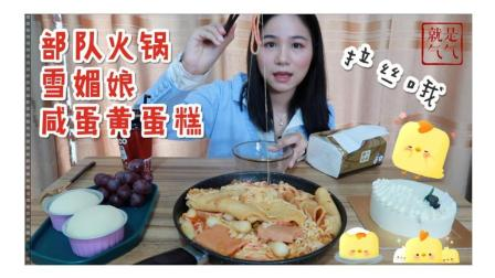 部队火锅 雪媚娘 咸蛋黄蛋糕 牛乳茶 红提 中国吃播