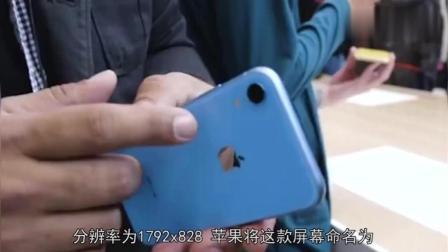 """华为Mate 20发布会""""泄露""""苹果iPhone XR屏幕边框厚度: 5.1mm"""