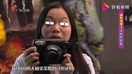 郁闷! 路人大姐帮忙照相却出了问题, 看到照片的表情好亮!