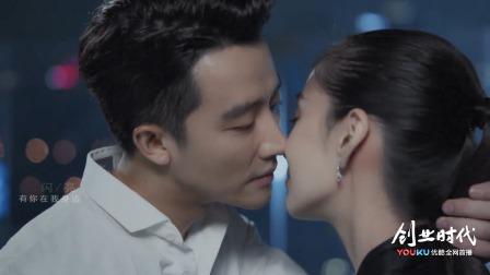 《创业时代》曝爱情主题曲《影响》MV