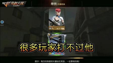 cf手游: 5级玩家自封自己是狙神, 看到操作确实如此