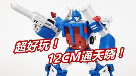 12cm的通天晓居然这么好玩! 变形金刚MS-Toys通天晓-刘哥模玩