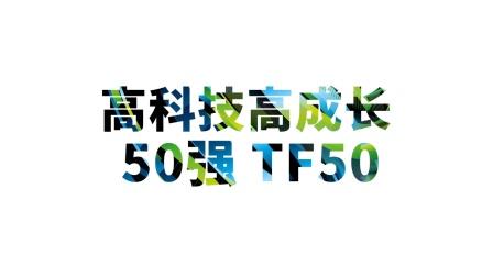 2018德勤中国高科技高成长50强暨明日之星