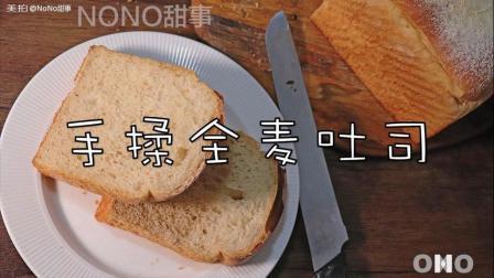 手揉全麦土司-在家也能做好吃的健康吐司