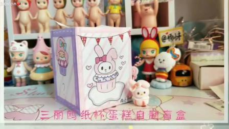 三丽鸥纸杯蛋糕自制盲盒不进来看看