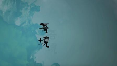 """""""吾境-天津湖社六家展""""北京首展开幕式"""