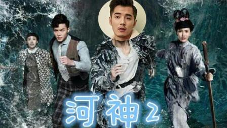 《河神2》将开机, 原班人马出演, 男主李现却换人? 网友: 不看了