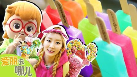 [爱丽去哪儿] 冰淇淋也疯狂! 想象力大爆发的花式冰淇淋推介会 | 爱丽和故事 EllieAndStory