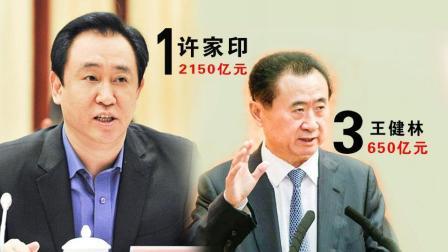 许家印2150亿蝉联地产首富, 王健林650亿居第三