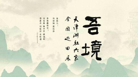吾境·天津湖社六家全国巡回展丨宣传片